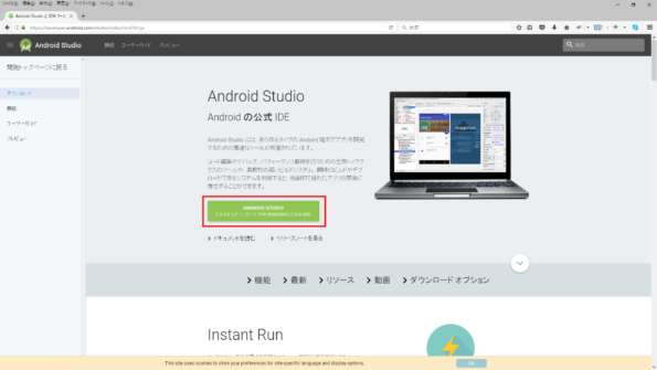 android studioダウンロードページ