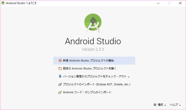 日本語化されたトップ画面