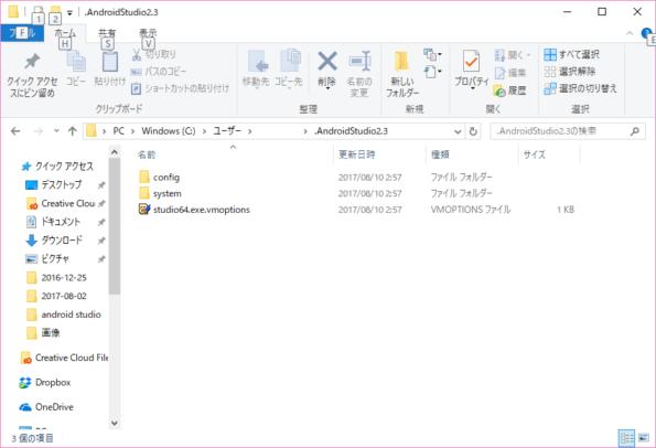 設定ファイル保存フォルダ